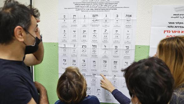 מצביעים בתל אביב, צילום: איי אף פי
