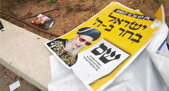 """כרזה של ש""""ס בתל אביב"""