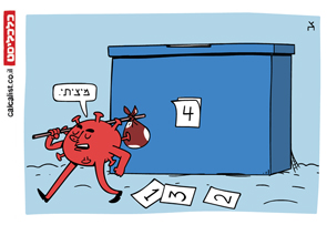 קריקטורה יומית 24.3.2021, איור: צח כהן
