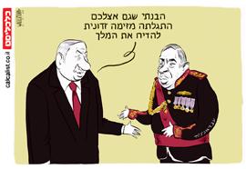 קריקטורה יומית 5.4.2021, איור: יונתן וקסמן