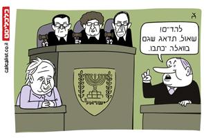 קריקטורה יומית 7.4.2021, איור: צח כהן