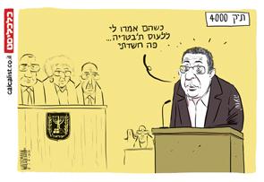 קריקטורה יומית 8.4.2021, איור: יונתן וקסמן