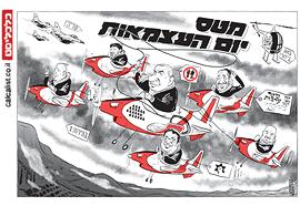 קריקטורה יומית 11.4.2021, איור: יונתן וקסמן
