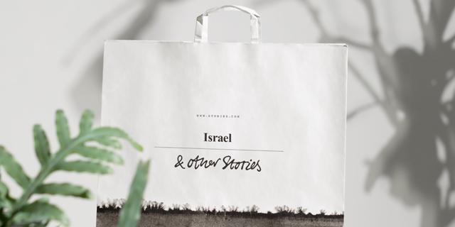 מותג האופנה other stories & מגיע לישראל