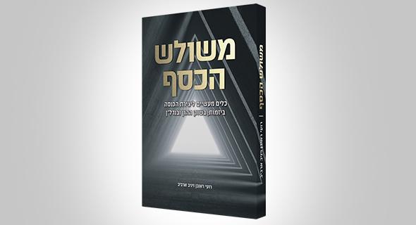 """כריכת הספר """"משולש הכסף"""". """"ספר היוצר מכנה משותף בין כל סוגי הקהלים לבין עולמות שוק ההון, הנדל""""ן והיזמות"""""""