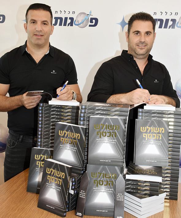 """יניב ארביב (מימין) ורועי ראובן, עם ספרם החדש """"משולש הכסף"""". """"גישה לסודות השקעה שהיו חבויים מהעין הישראלית"""""""