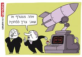 קריקטורה יומית 13.4.2021, איור: צח כהן