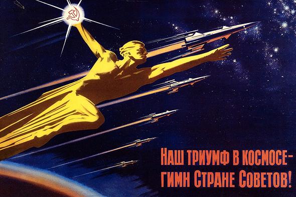 """פוסטר תעמולה פומפוזית: """"כיבוש החלל הוא שיר הלל לאומה!"""""""