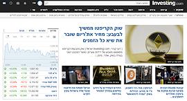 צילום מסך של אתר אינווסטינג, צילום מסך: Investing