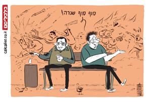 קריקטורה יומית 26.4.2021, איור: יונתן וקסמן