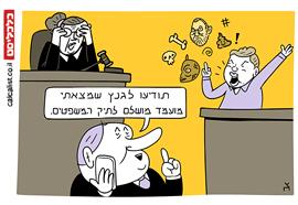 קריקטורה יומית 28.4.2021, איור: צח כהן
