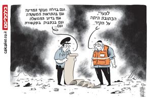 קריקטורה יומית 2.5.2021, איור: יונתן וקסמן