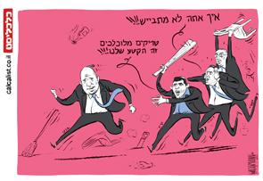 קריקטורה יומית 10.5.2021, איור: יונתן וקסמן