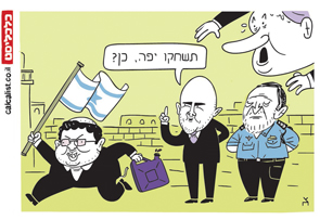 קריקטורה יומית 11.5.2021, איור: צח כהן