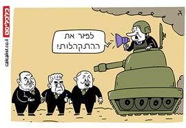 קריקטורה יומית 12.5.2021, איור: צח כהן