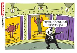 קריקטורה יומית 19.5.2021 חדש, איור: צח כהן