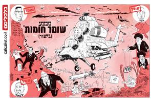 קריקטורה יומית 23.5.2021, איור: יונתן וקסמן