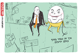 קריקטורה יומית 24.5.2021, איור: יונתן וקסמן
