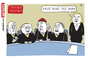 קריקטורה יומית 25.5.2021, איור: צח כהן