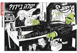 קריקטורה יומית 6.6.2021, איור: יונתן וקסמן