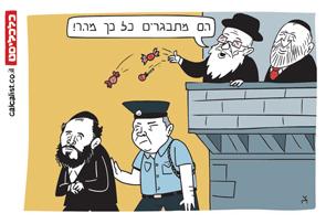 קריקטורה יומית 8.6.2021, איור: צח כהן