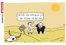 קריקטורה יומית 23.6.2021, איור: צח כהן
