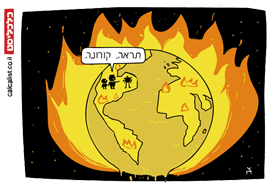 קריקטורה יומית 19.7.21, איור: צח כהן