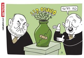 קריקטורה יומית 20.7.21, איור: צח כהן