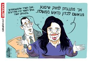 קריקטורה יומית 21.10.21, איור: יונתן וקסמן