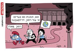 קריקטורה יומית 26.10.21, איור: צח כהן