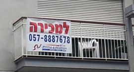 בכמה נמכר פנטהאוז בן 4.5 חדרים ברחוב צמרות בהרצליה?
