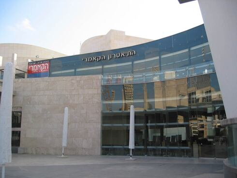 בניין תיאטרון הקאמרי, צילום: ויקפדיה