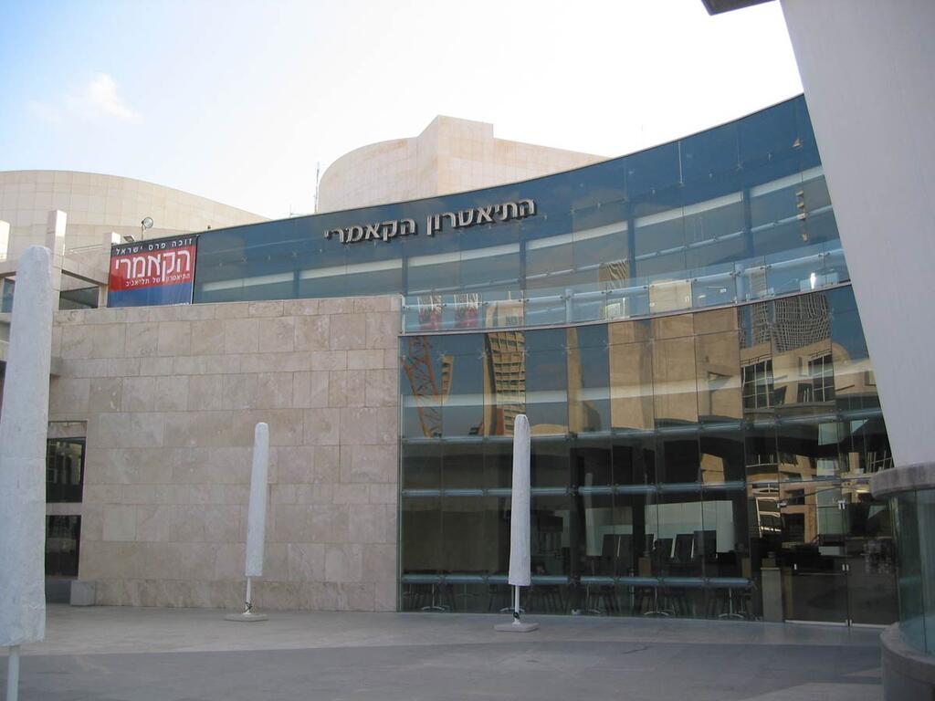 בניין תיאטרון הקאמרי