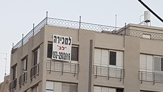 דירה למכירה בתל אביב (ארכיון), צילום: דוד הכהן