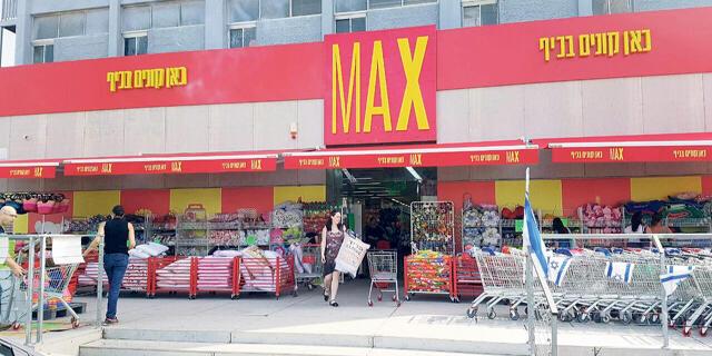 מוסף שבועי 8.6.17 חנות מקס סטוק