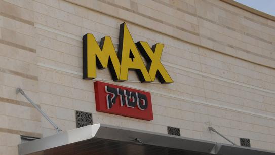 רשות המסים פשטה על משרדי מקס סטוק