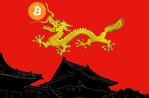 איסור ביטקוין סין בלוקצ'יין