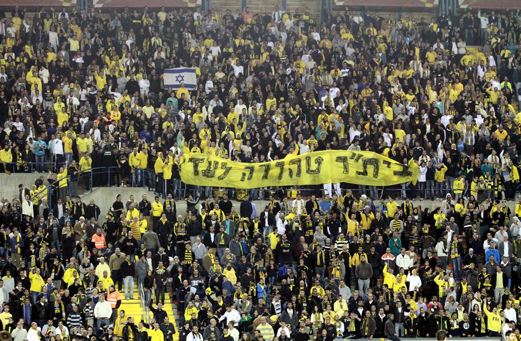 """בית""""ר ירושלים טהורה לעד גזענות"""