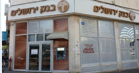 בנק ירושלים ישלב רובוט בתהליך הענקת הלוואה צרכנית