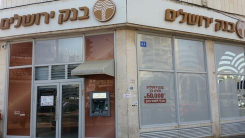בנק ירושלים כספומט