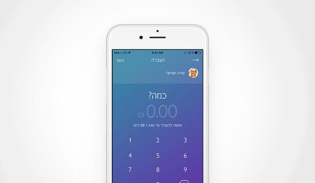 אפליקציית ביט של בנק הפועלים