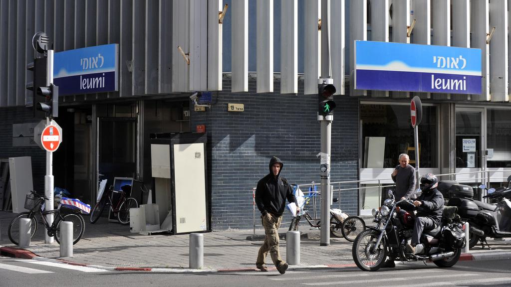 בנק לאומי הסניף המרכזי תל אביב