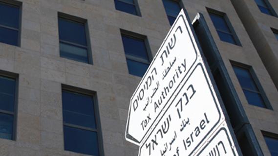 """רשות המסים זירת הנדל""""ן , צילום: אוראל כהן"""