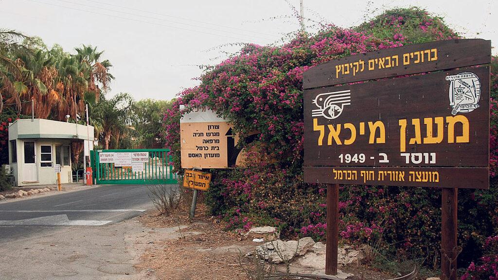 כניסה ל קיבוץ מעגן מיכאל, צילום:  אלעד גרשגורן