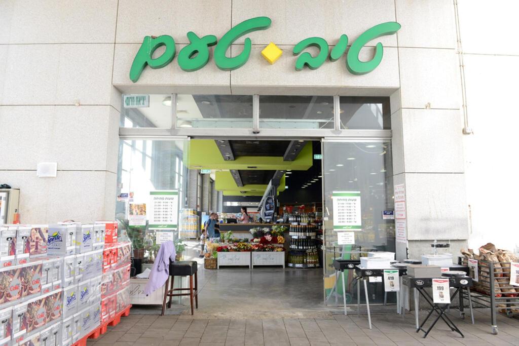 סניף רשת סופרמרקט טיב טעם