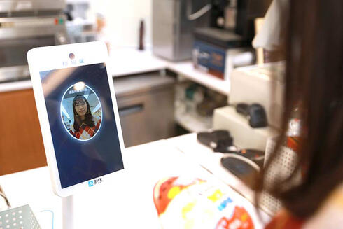 Facial recognition. Photo: China Daily