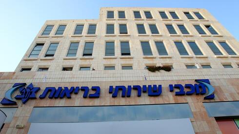 קופת חולים מכבי בירושלים, צילום: חיים צח