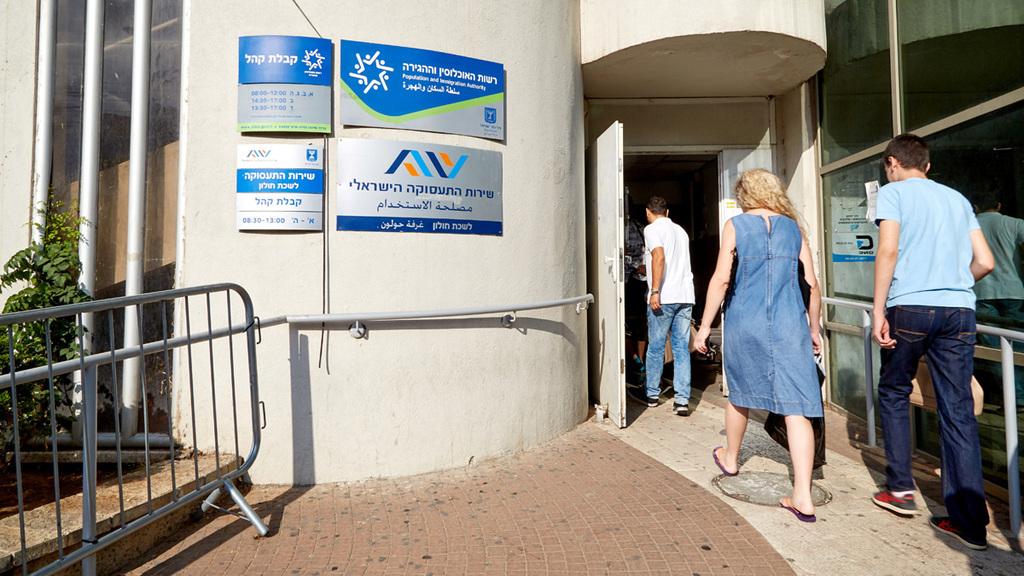 שירות התעסוקה מובטלים דורשי עבודה שלט