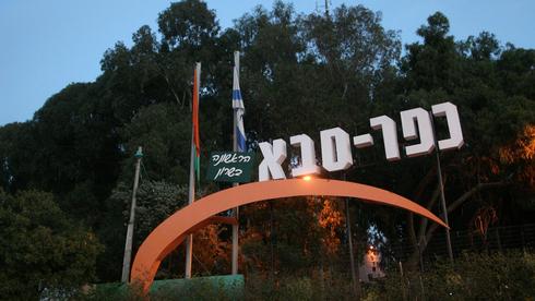 בתום 20 שנה - עיריית כפר סבא הצליחה להשיב קרקעות באזור התעסוקה