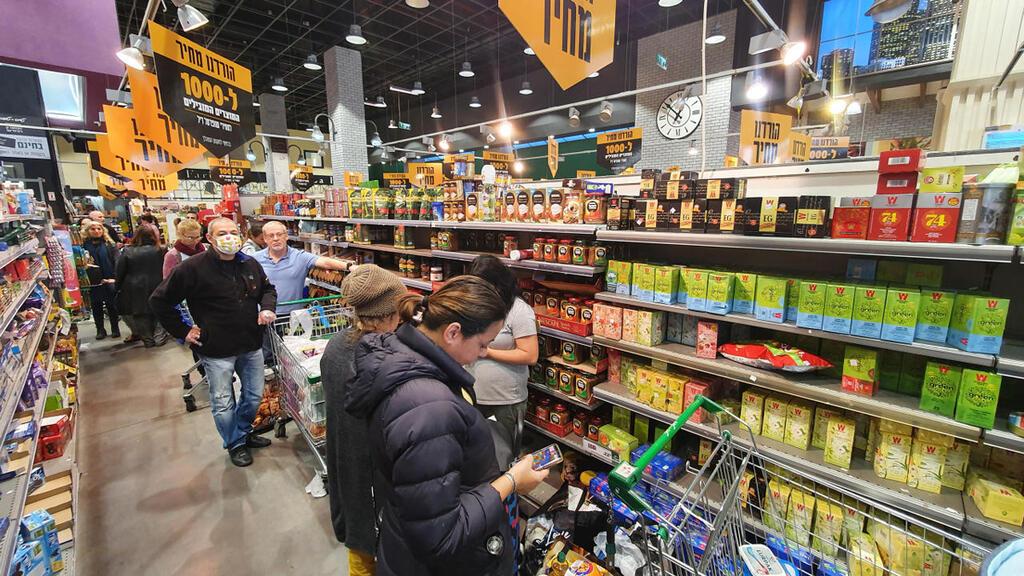 סופרמרקט ב תל אביב